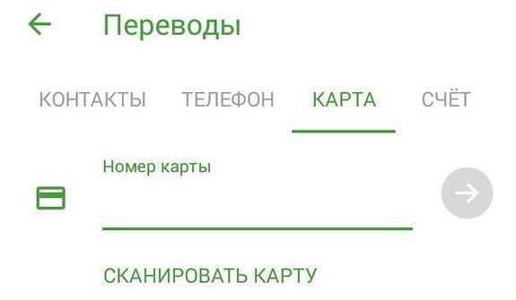 Перевод по номеру карты в приложении Сбербанк