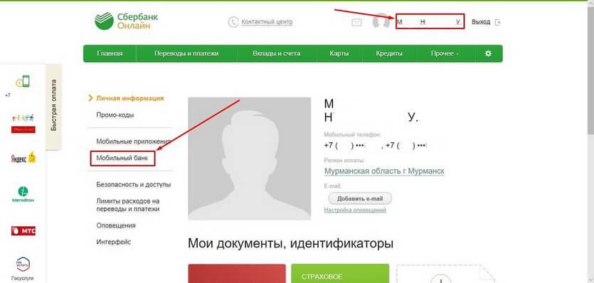 Личная информация в Сбербанк-Онлайн