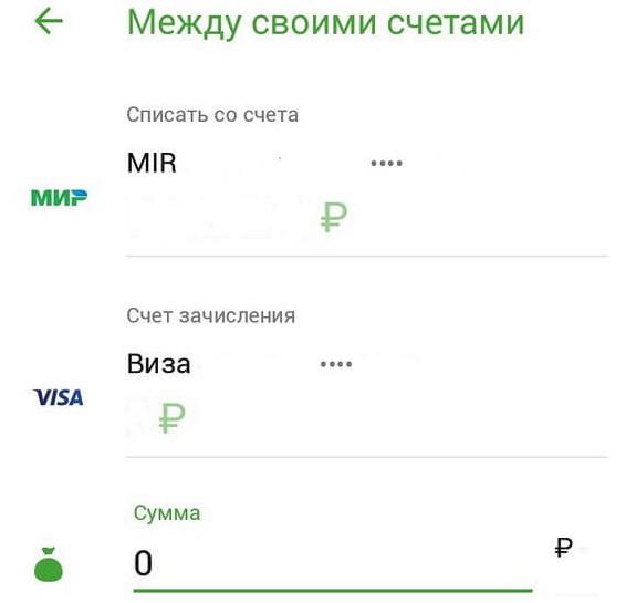 Перевод между своими счетами в приложении Сбербанк