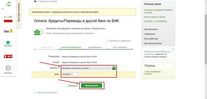 Перевод по БИК банка в Сбербанк-Онлайн