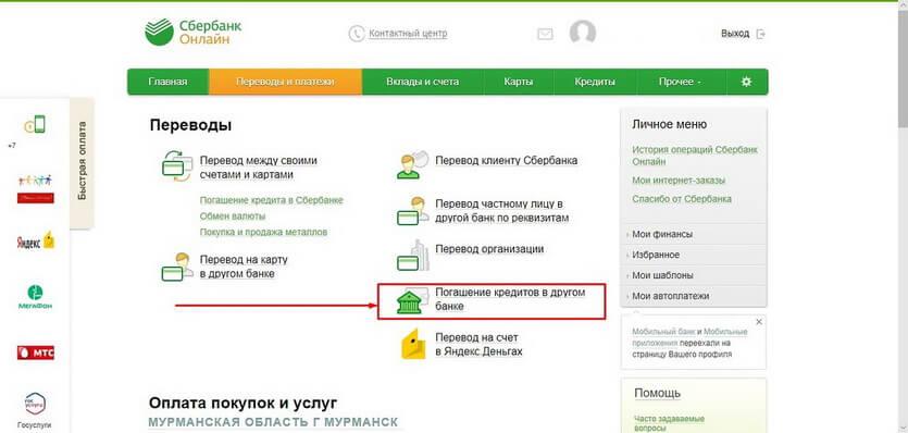 банк хоум кредит оплатить кредит онлайн 4 серия