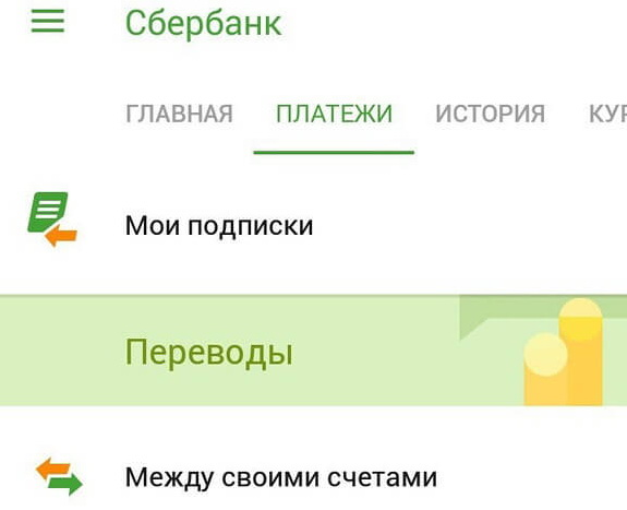 Раздел Платежи приложения Сбербанк