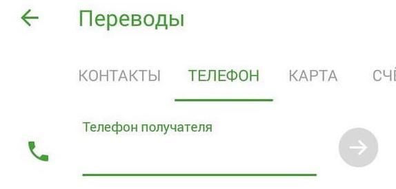 Перевод по номеру телефона в приложении Сбербанк