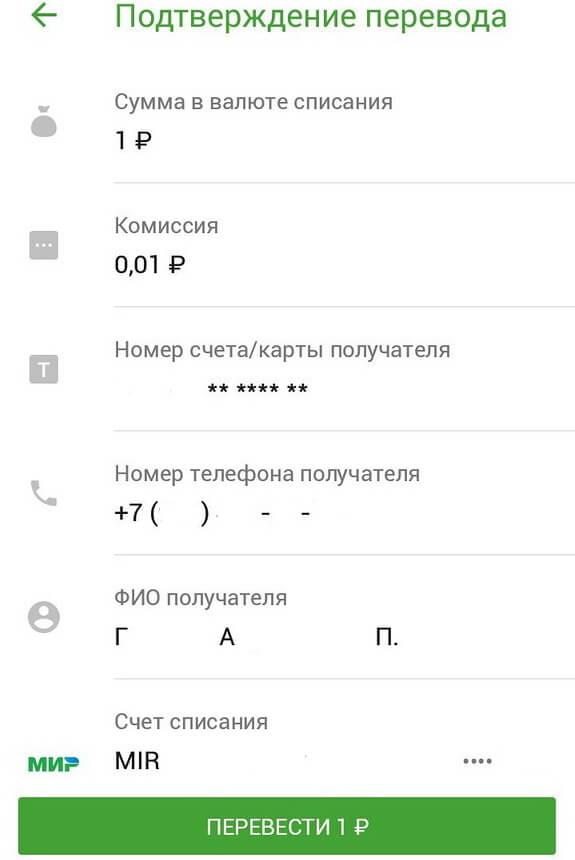 Подтверждение перевода в приложении Сбербанк