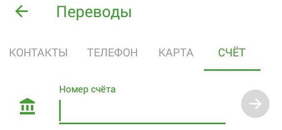 Перевод по номеру счета в приложении Сбербанк