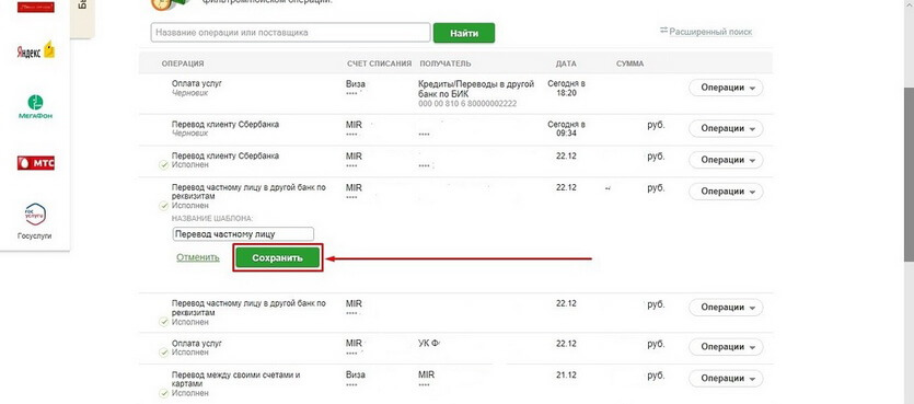 Сохранение операции как шаблона в Сбербанк-Онлайн