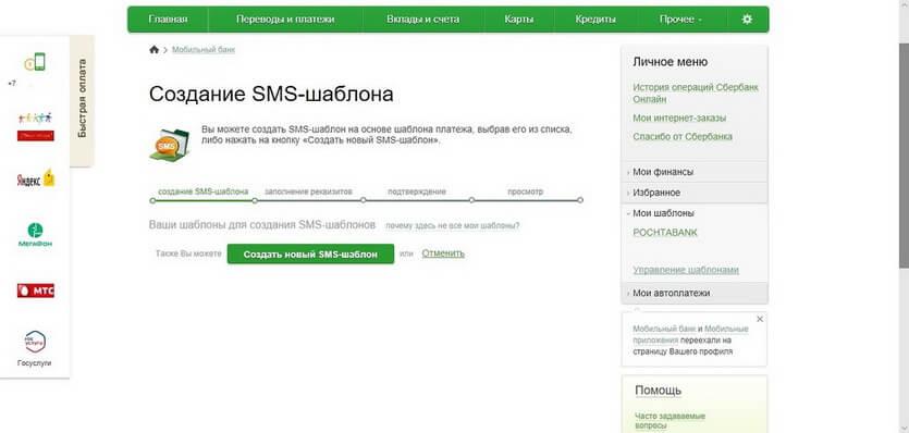 Изображение - Мобильный банк сбербанка как оплатить кредит Sozdanie-SMS-shablona-Sberbank-Onlajn