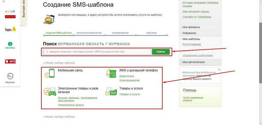 Изображение - Мобильный банк сбербанка как оплатить кредит Sozdanie-SMS-shablona-cherez-poisk-Sberbank-Onlajn