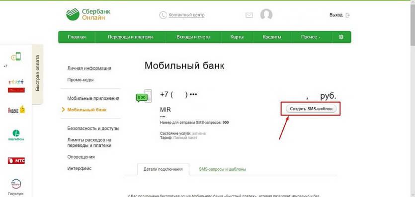 Создать СМС-шаблон в Сбербанк-Онлайн