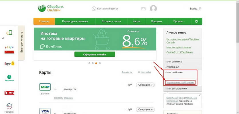 Управление шаблонами в Сбербанк-Онлайн
