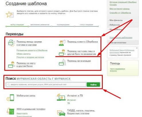 Выбор операции для шаблона в Сбербанк-Онлайн