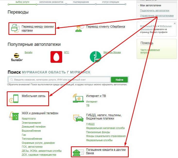 Выбор услуги для автоплатежа в Сбербанк-Онлайн