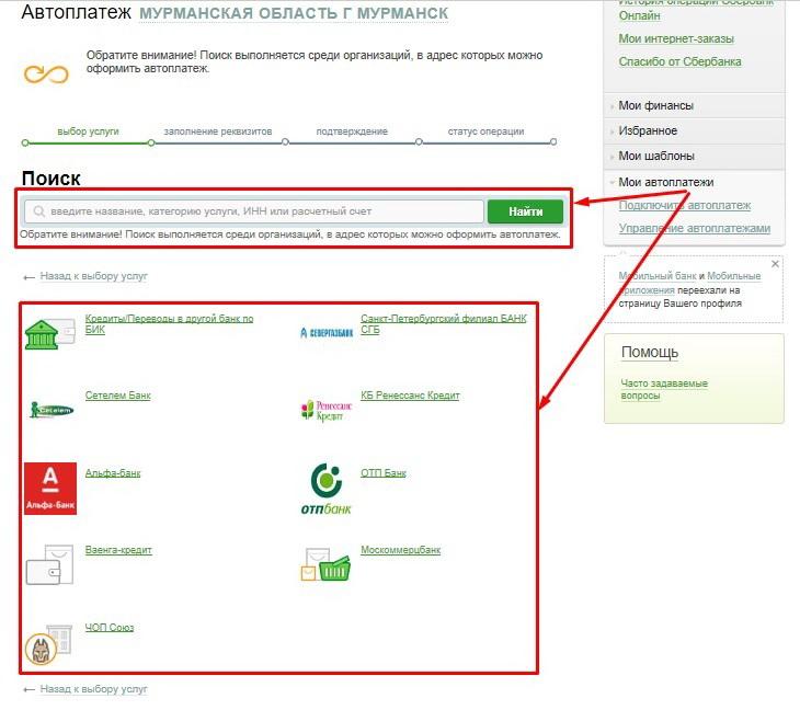 Выбор услуги для автоплатежа через поиск в Сбербанк-Онлайн