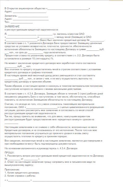 Образец заявления о реструктуризации