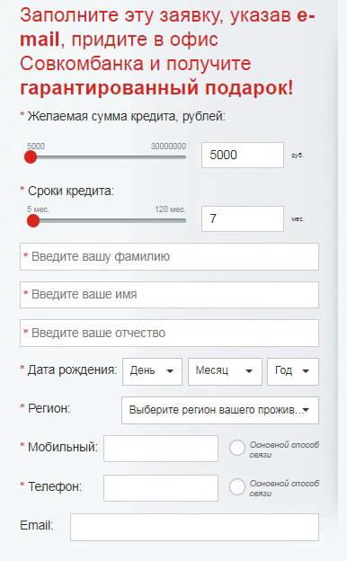 Форма анкеты на кредит в Совкомбанке
