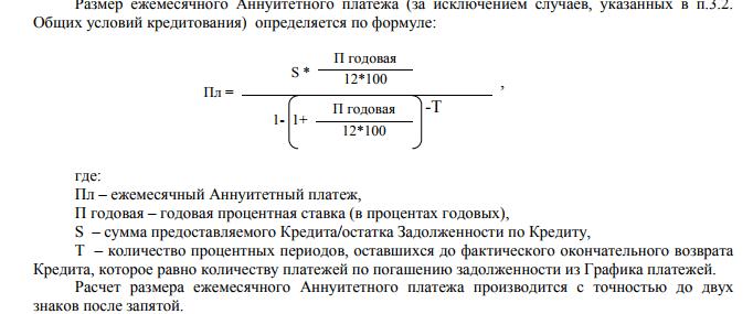 Формула для расчета ежемесячного платежа