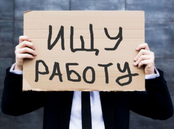 Почта банк дает кредит безработным