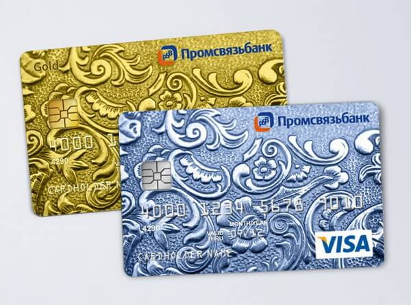 Кредитование держателей зарплатных карт Промсвязьбанка