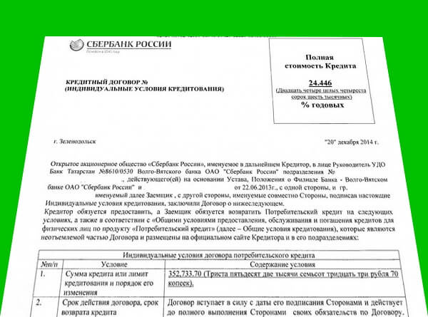 Официальный сайт хоум кредит банк личный кабинет войти в личный кабинет