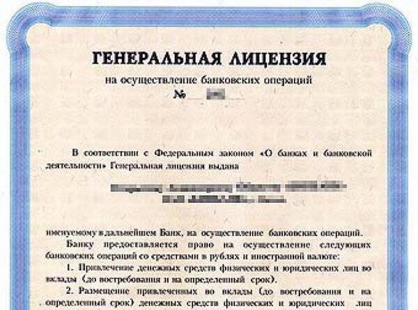 Лицензия банкам на кредитование