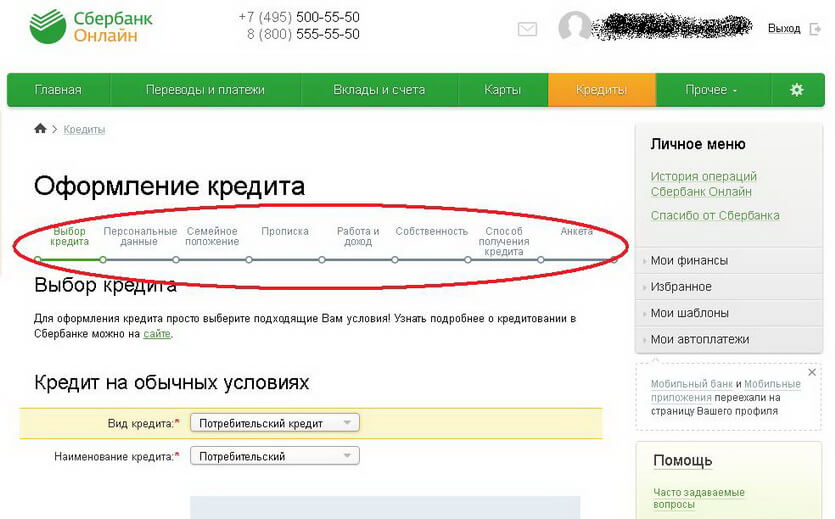 Заявка на оформление кредита в Сбербанке
