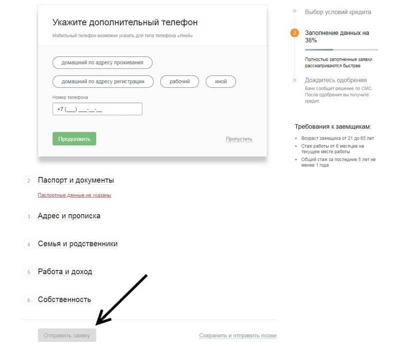 Отправление заявки на кредит в Сбербанке