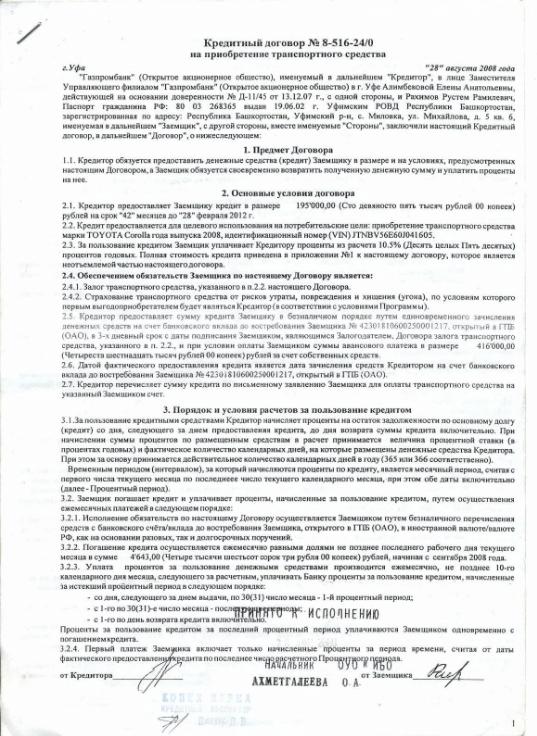 Образец кредитного договора на ТС
