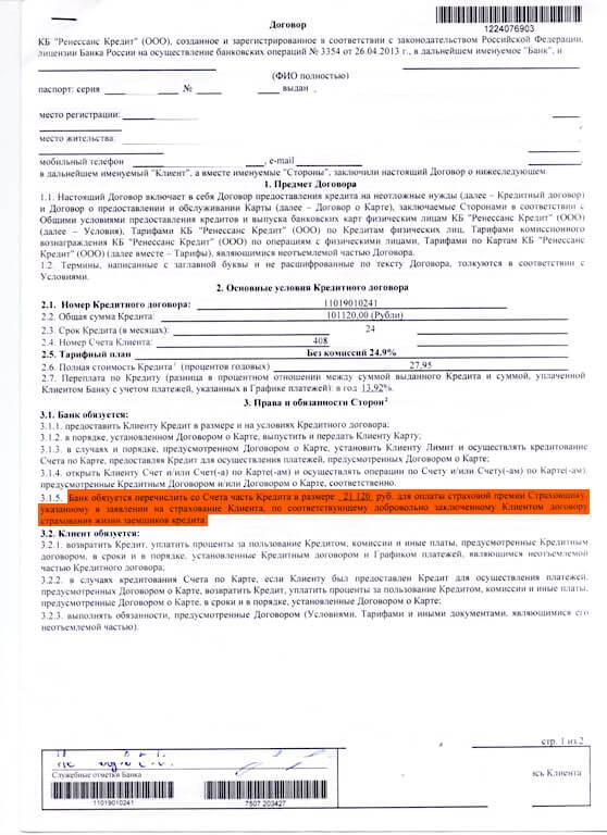 Пункт договора о страховании