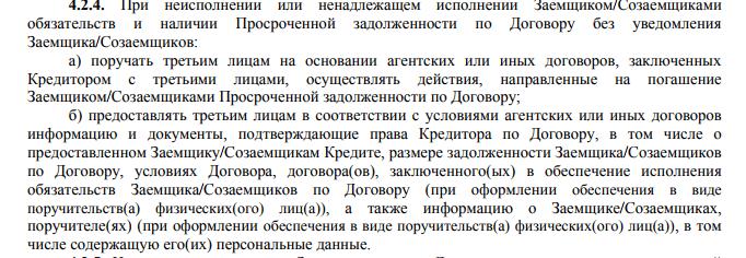 Пункт договора про успупку прав