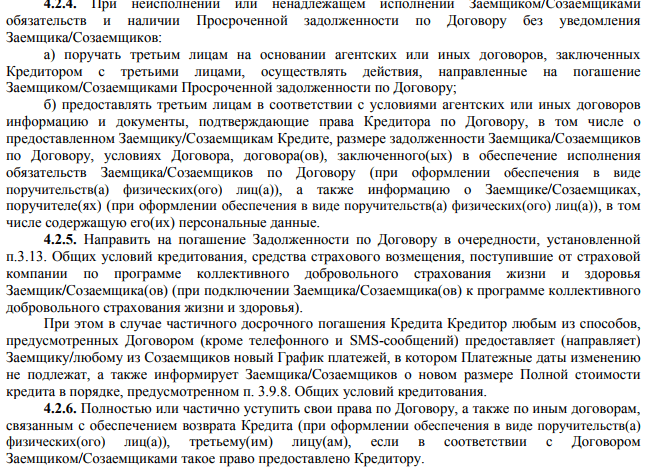 Пункты договора Сбербанка про уступку прав