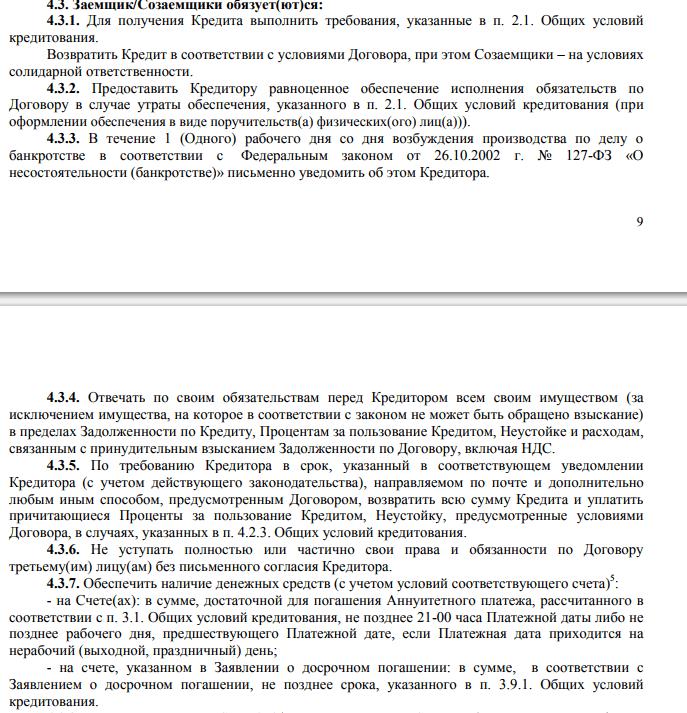 Пункты договора Сбербанка с перечнем обязанностей заемщика