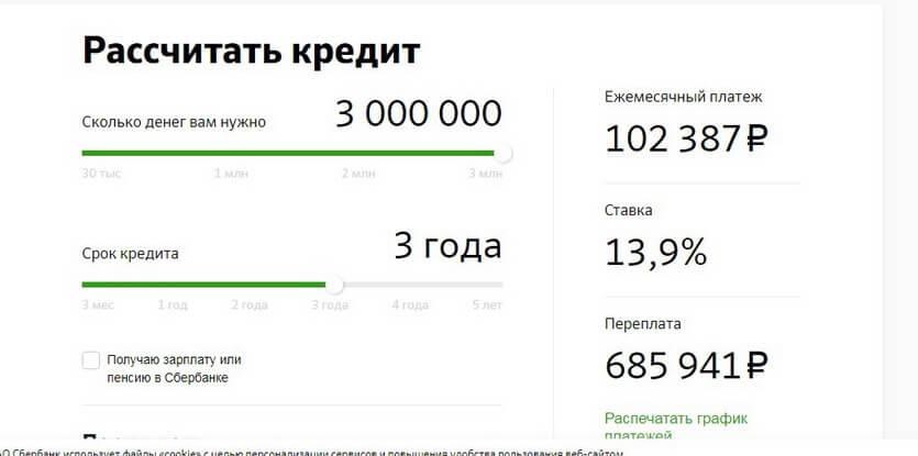 Расчет платежа при кредите в 3000000 рублей