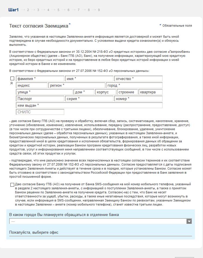 Текст согласия заемщика