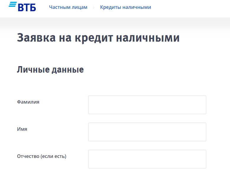 Форма заявки на кредит в ВТБ