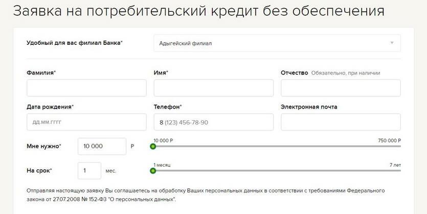 Форма заявки на потребительский кредит без обеспечения