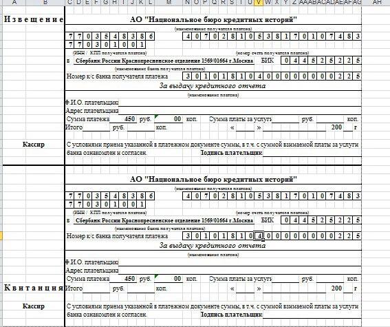 Запрос телеграммой на проверку КИ