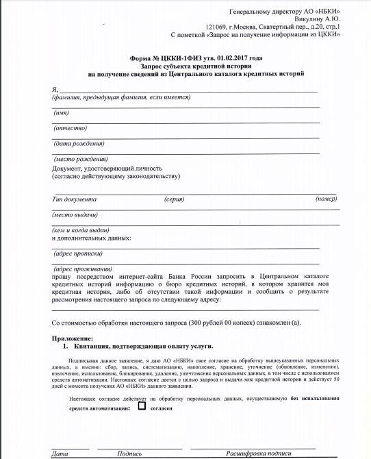 Запрос в ЦККИ на получение сведений