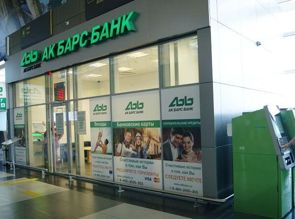Получение ипотеки в Ак Барс Банке