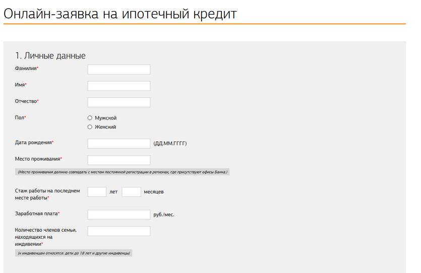 Заявка на получение ипотеки в Ак Барс Банке