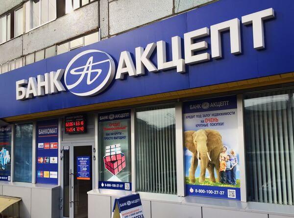 Получение ипотеки в банке Акцепт