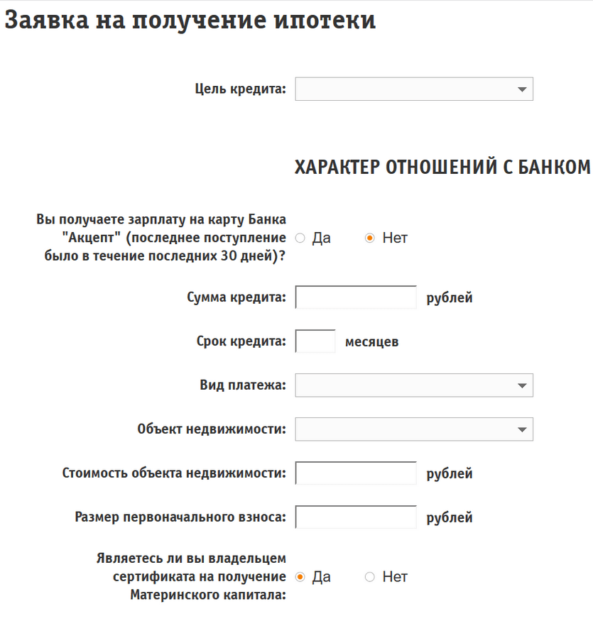 Форма заявки на ипотеку в банке Акцепт