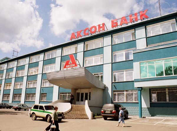 Получение ипотеки в Аксон Банке