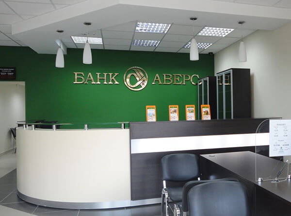 Получение ипотеки в банке Аверс