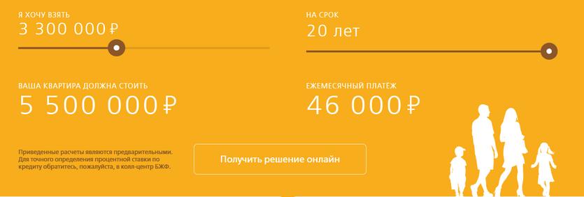 Ипотечный калькулятор в БЖФ