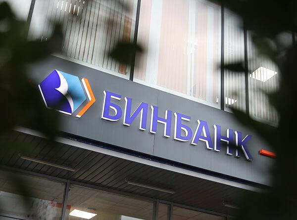 Получение ипотеки в Бинбанке