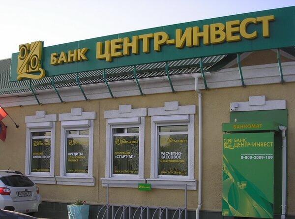 Получение ипотеки в банке Центр Инвест банке