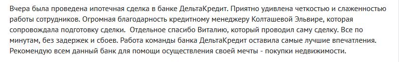Отзыв клиента о ипотеке в Дельтакредит