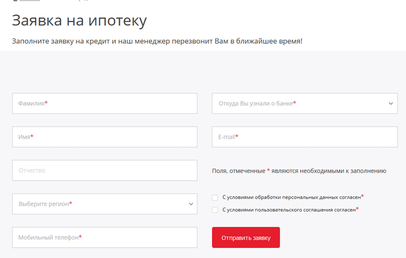 Анкета на ипотеку в Дельтакредит