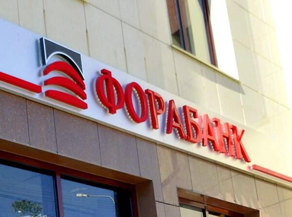 Изображение - Обзор ипотеки в фора банке условия, требования и процентные ставки Fora-Ipoteka