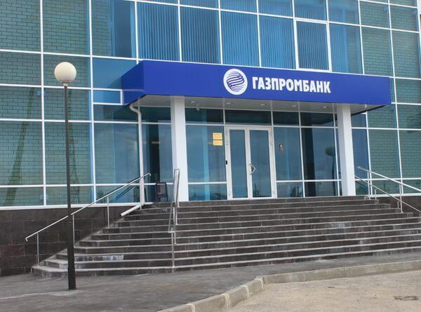 кредит газпромбанк процентные официальный сайт пойдем банк онлайн